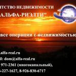 Агентство недвижимости альфа-риэлти