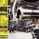 Работа в Чехии на автомобильном заводе