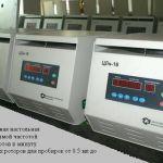 Центрифуга цлн-16 замена на рынке устаревших моделей опн-8 и 12
