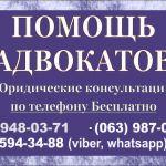 АдвокатДнепропетровск.Консультация бесплатно