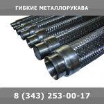 Гибкие металлорукава