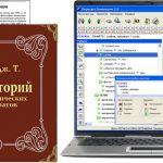 Гомеопатические компьютерные программы Пересвет - Реперториум Кента, Богера, Пересвет Гомеопатия