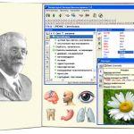 Гомеопатия программа Пересвет. Реперторий Кента компьютерная программа Пересвет Гомеопатия
