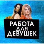 Высокооплачиваемая работа, для дeвушeк красивой внeшности от 18 до 30 лет в городе Киев