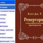 Кент реперториум программа Пересвет Гомеопатия. Реперторий, Материа Материя Медика Кента