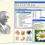 Компьютерные программы по гомеопатии Пересвет Гомеопатия, реперториум Кента, Богера