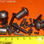 Заклепка стальная ГОСТ 10299-80