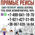 Пассажирские перевозки: маршрутка Кривой Рог - Санкт-Петербург