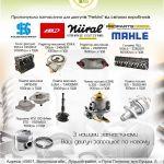 Продаем запчасти к дизельным двигателям