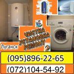 Ремонт, скупка-продажа стиральных машин, бойлеров, микроволновок, пылесосов