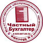 Бухгалтерская учет север, северо-запад Москвы