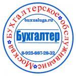 Бухгалтерские услуги от частного бухгалтера в Москве