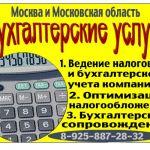 Бухгалтерский частный аутсорсинг в г. Домодедово