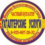 Частный бухгалтер - бухгалтерское обслуживание в москве