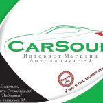 Интернет-Магазин автозапчастей CarSoul