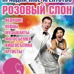 Лучшие ведущие на ваш праздник в Солнечногорске Зеленограде Клину