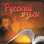 Русский язык. Индивидуальные и групповые занятия. Подготовка к ЕГЭ и ОГЭ, помощь в учёбе