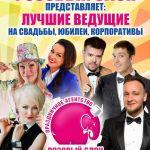 Тамада на свадьбу в Солнечногорске.