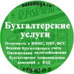 Услуги бухгалтерского сервиса, частный бухгалтер в москве