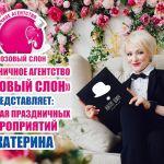 Ведущий тамада на свадьбу в Солнечногорске Зеленограде Клину