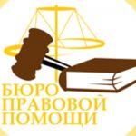 Бюро правовой помощи в Николаеве