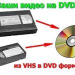 Перезапись с vhs кассет на dvd диски г Николаев