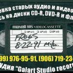 Оцифровка аудиокассет, любительской кинопленки 8 мм и 8 супер