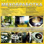 Мехобработка.Производство деталей из поковок и литья.