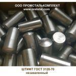 Штифт ГОСТ 3128-70 производство и поставка штифтов всех ГОСТ