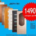 Двери ПВХ за 1490 руб. - распродажа склада.