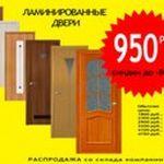 Двери со склада со скидкой до 70