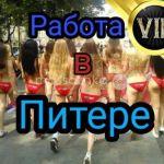 Работа для девушек от 18+ В ПИТЕРЕ, VIP, элита зп от 450 000р