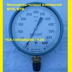 Манометр точных измерений МТИ, ВТИ.
