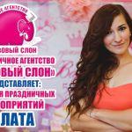 Ведущий на корпоратив в солнечногорске, музыканты, шоу, артисты.