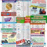 Гальваника и Точность / Пружины Металл и Гальваника в Москве, МО, России